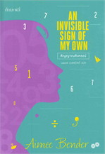 An Invisible Sign of My Own: สัญญาณสังหรณ์๋