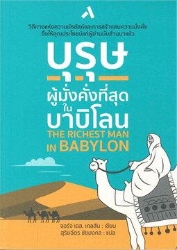 บุรุษผู้มั่งคั่งที่สุดในบาบิโลน THE RICHEST MAN IN BABYLON