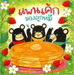 แพนเค้กของลูกหมี