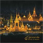 ๙ สู่สวรรคาลัย ฉบับภาษาไทย