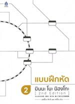 แบบฝึกหัด มินนะ โนะ นิฮงโกะ 2 (2nd Edition)