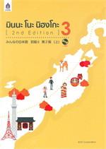 มินนะ โนะ นิฮงโกะ 3  (2nd Edition) +MP3 1 แผ่น