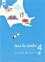 มินนะ โนะ นิฮงโกะ 4  (2nd Edition) +MP3 1 แผ่น