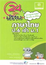 24 ชั่วโมง ปราบภาษาไทย ป.6 เข้า ม.1