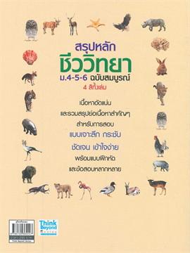 สรุปหลัก ชีววิทยา ม.4-5-6 ฉ.สมบูรณ์ 4 สีทั้งเล่ม
