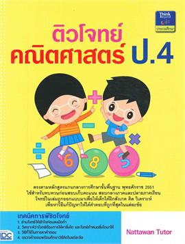 ติวโจทย์คณิตศาสตร์ ป.4