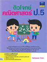 ติวโจทย์คณิตศาสตร์ ป.5