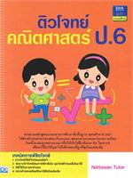 ติวโจทย์คณิตศาสตร์ ป.6