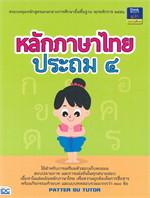 หลักภาษาไทย ประถม ๔