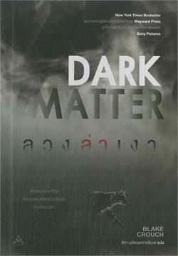 DARK MATTER ลวง ล่า เงา