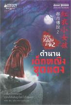 ชมรมหลอนล่าผี เล่ม 2 ตำนานเด็กหญิงชุดแดง