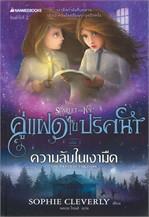 คู่แฝดไขปริศนา เล่ม 3 : ความลับในเงามืด