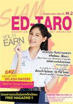 นิตยสาร สยาม เอ็ดตะโร ม.2 ฉ.11(ฟรี)