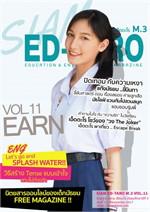 นิตยสาร สยาม เอ็ดตะโร ม.3 ฉ.11(ฟรี)