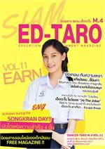 นิตยสาร สยาม เอ็ดตะโร ม.4 ฉ.11(ฟรี)