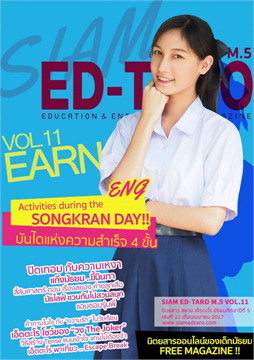 นิตยสาร สยาม เอ็ดตะโร ม.5 ฉ.11(ฟรี)