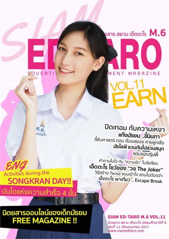 นิตยสาร สยาม เอ็ดตะโร ม.6 ฉ.11(ฟรี)