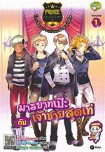 Prince Academy 1 มารยาทเป๊ะกับเจ้าชายกับเจ้าชายสุดเท่