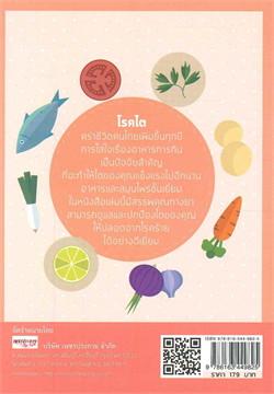 ยอดอาหารและสมุนไพร ป้องกันไตเสื่อม ฉบับปรับปรุง