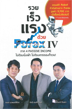 รวยเร็วแรงด้วย Forex IV