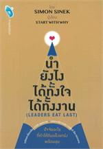 นำยังไง ได้ทั้งใจ ได้ทั้งงาน (LEADERS EAT LAST)