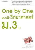 One by One แบบฝึกวิทยาศาสตร์ ม.3