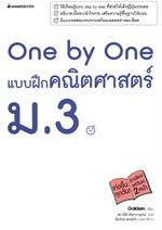 One by Oneแบบฝึกคณิตศาสตร์ ม.3