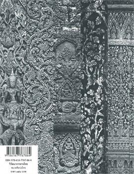 วิวัฒนาการลายไทย พิมพ์ครั้งที่ ๕