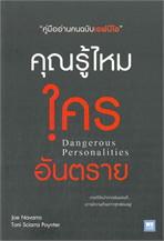 คุณรู้ไหมใครอันตราย Dangerous Personalities