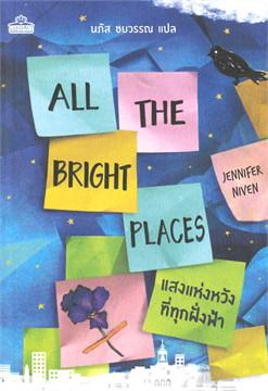 แสงแห่งหวังที่ทุกฝั่งฟ้า ALL THE BRIGHT PLACES