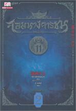จอมนางจารชนหน่วย 11 เล่ม 2 (ภาคปลาย)