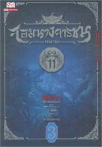 จอมนางจารชนหน่วย 11 เล่ม 3 (ภาคปลาย)