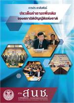 สารสภานิติบัญญัติ ฯ ฉ.22 (พ.ค.2559)ฟรี