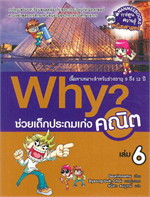 Why? ช่วยเด็กประถมเก่งคณิต เล่ม 6