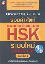 รวมคำศัพท์และตัวอย่างข้อสอบ HSK ระบบใหม่ ฉบับปรับปรุง