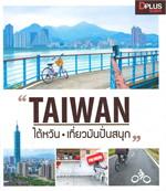 TAIWAN ไต้หวัน-เที่ยวมันปั่นสนุก