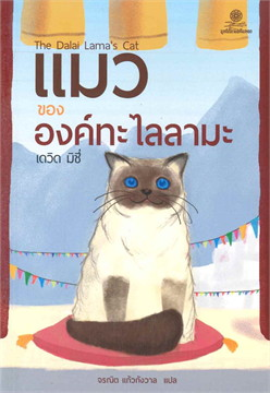 แมวขององค์ทะไลลามะ (The Dalai Lama's Cat)