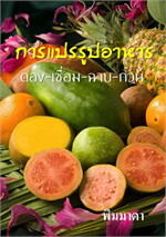 การแปรรูปอาหาร ดอง-เชื่อม-ฉาบ-กวน