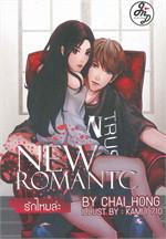 New Romantc รักไหมล่ะ