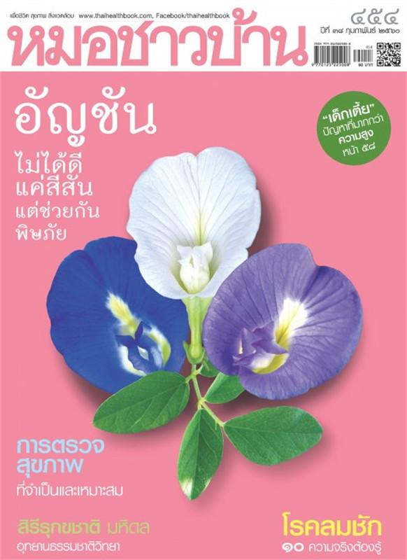 นิตยสารหมอชาวบ้าน ฉ.454 ก.พ.60