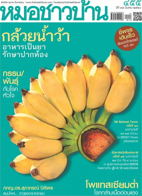 นิตยสารหมอชาวบ้าน ฉ.455 มี.ค.60