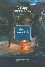 ตำนานเทพเจ้าไวกิ้ง Viking mythology History