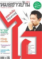 นิตยสารหมอชาวบ้าน ฉ.457 พ.ค.60
