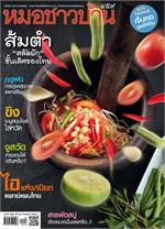 นิตยสารหมอชาวบ้าน ฉ.459 ก.ค.60