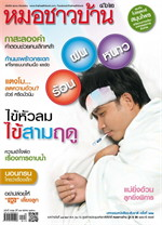 นิตยสารหมอชาวบ้าน ฉ.462 ต.ค.60