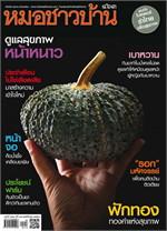 นิตยสารหมอชาวบ้าน ฉ.463 พ.ย.60