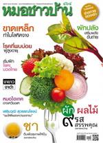 นิตยสารหมอชาวบ้าน ฉ.464 ธ.ค.60