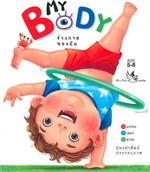 My Body ร่างกายของฉัน