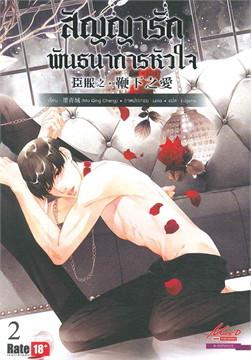 Cham Fu สัญญารักพันธนาการหัวใจ เล่ม 2
