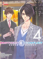 BROTHERS CONFLICT ภาค 2 เล่ม 4